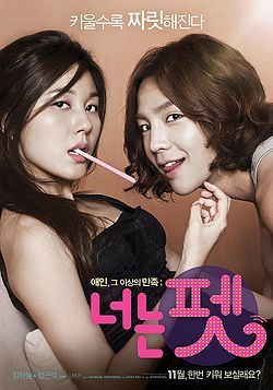 250px-File-You're_My_Pet_(Korean_Movie)-p2