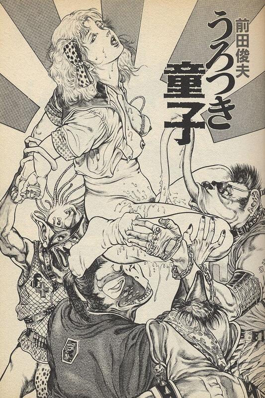 Canalblog Manga Urotsukidoji04 01