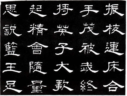 La calligraphie chinoise l 39 association emily calligraphy - Lettre chinoise alphabet ...