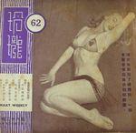 Smart_Chine_1955