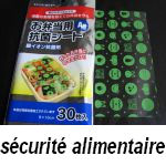 secu_alimentaire