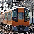 近鉄22600系+30000系 Vista Car, Yamato-Saidaiji