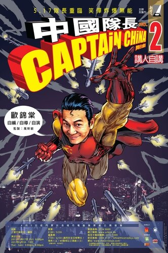 captainchina2