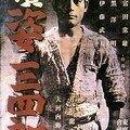 La nouvelle Lgende du Grand Judo (Zoku Sugata Sanshiro) d'Akira Kurosawa - 1945