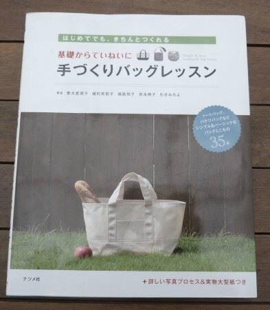 livre de sac japonais