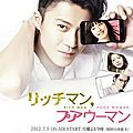 [jdrama review] rich man, poor woman avec oguri shun