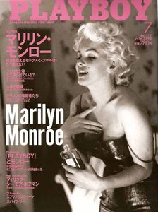 mag_playboy_japan_2006_07_cover