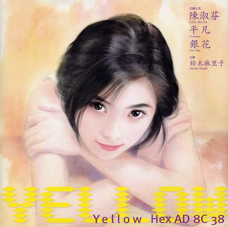 CanalBlog Artbook Yellow
