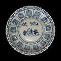 Vietnamese Underglaze Blue Decorated 'Island' Dish