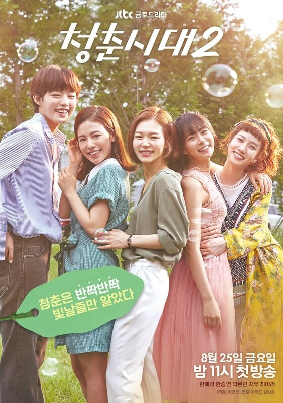 (VUE #08 Aout) Age of Youth 2