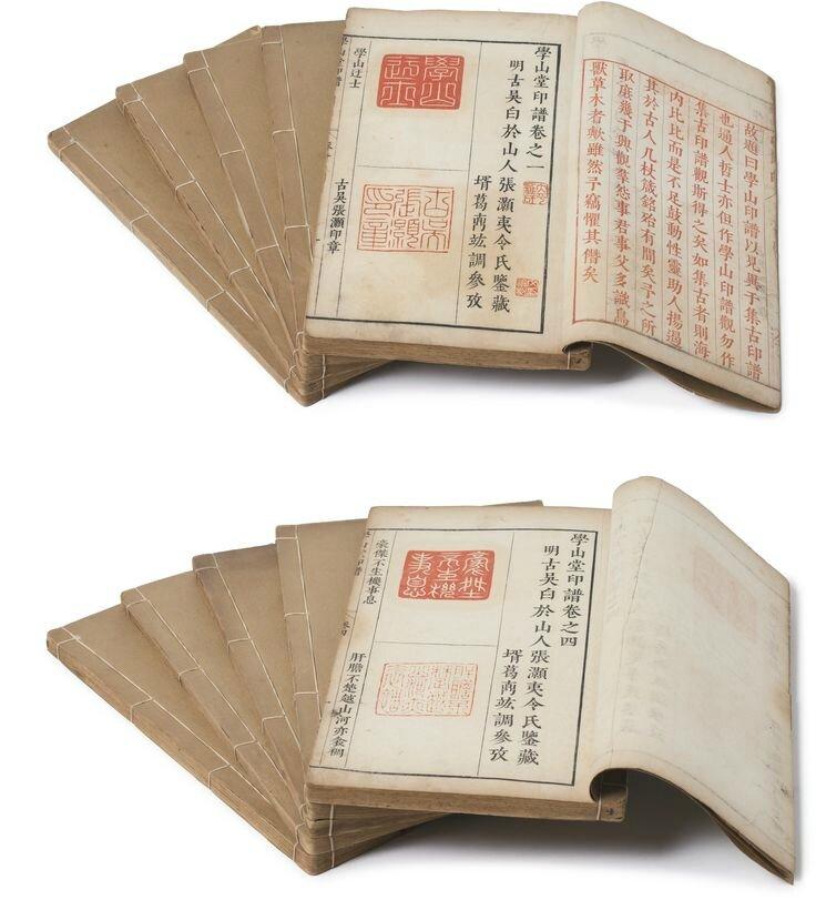 Zhang Hao (Late Ming Dynasty), Xue Shan Tang Yin Pu
