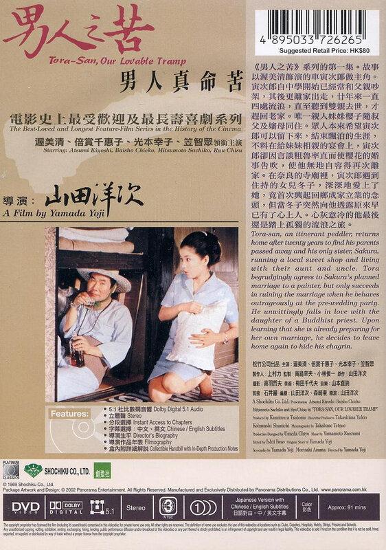 Canalblog Cinema Tora san Chansons DVD VA002