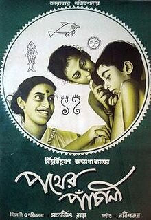 Pather_panchali__affiche_2_
