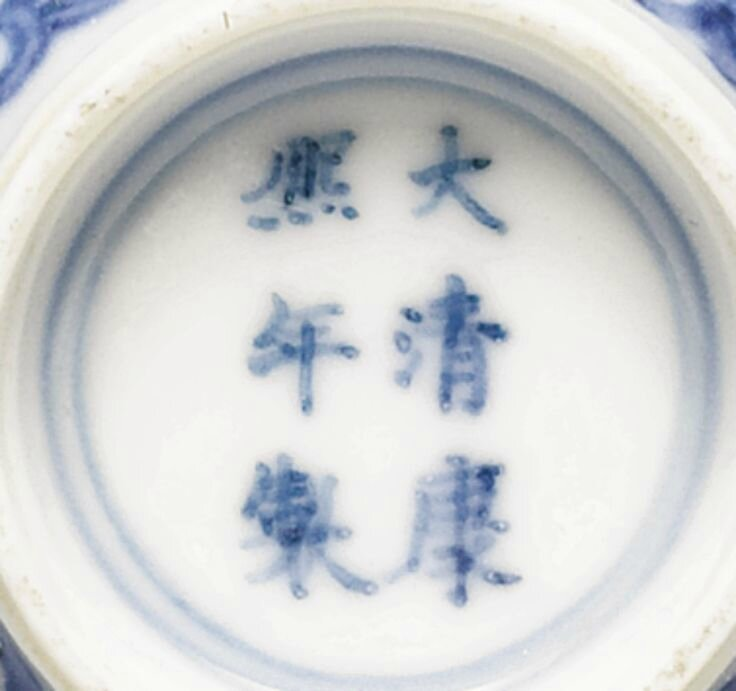 A small blue and white wine cup and stand, Kangxi marks and period3