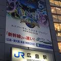 Hiroshima gare JR