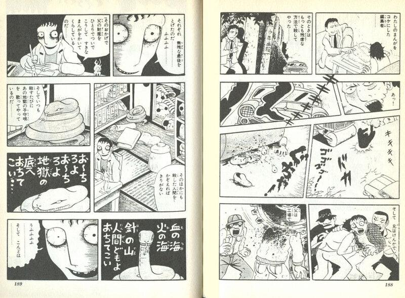 Canalblog Manga Hideshi Hino057