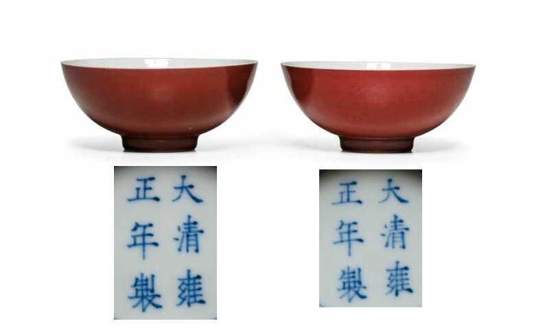 A pair of Langyao glazed shallow bowls, Yongzheng marks and of the period (1723-1735)