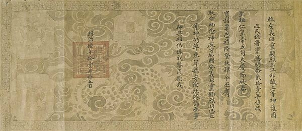 Imperial edict to add honorary titles, 1846, Nguyên dynasty (1802 - 1945), Viet Nam, calligraphy over block-printed design of black dragon on yellow handmade paper,50.5 x 123.0 cm. Dated in Chinese calligraphy, standard script, black ink,