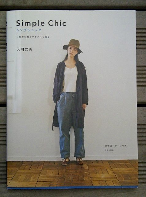 Simple Chic (3)