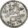 Vietnam, annam, ming mang (1820-1841). 3 ½ tiên, an 14.