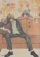 kore-ha-koi-no-hanashi-04-kodansha_m