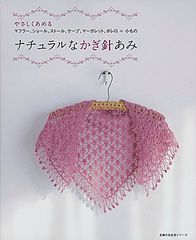 Natural crochet - easy to crochet