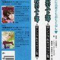 Ouran High School Host Club Soundtrack & Character Song 2 Case Spine