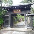 Temple Nichiren , le JOJAKOJI