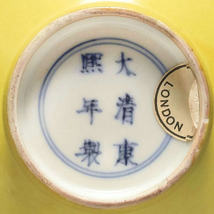 A yellow-glazed bowl, Kangxi mark and period