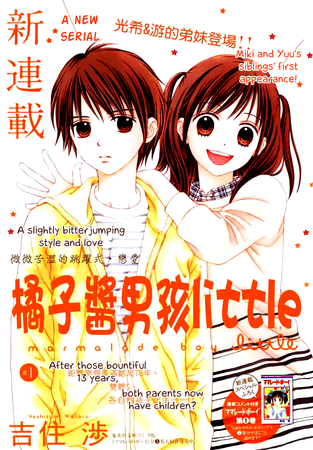Marmalade_Boy_Little_Chapter_01_00b