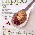 hippo mai