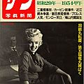 The sun pictorial daily (Jap) 1990