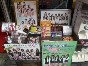Canalblog_Tokyo03_17_Avril_2010_055