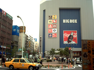 Takadanobaba_Big_Box