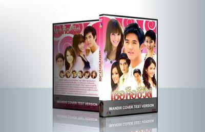 CH7 - Ter Kue Cheewit (เธอคือชีวิต) - THAI LAKORN DVD CH3