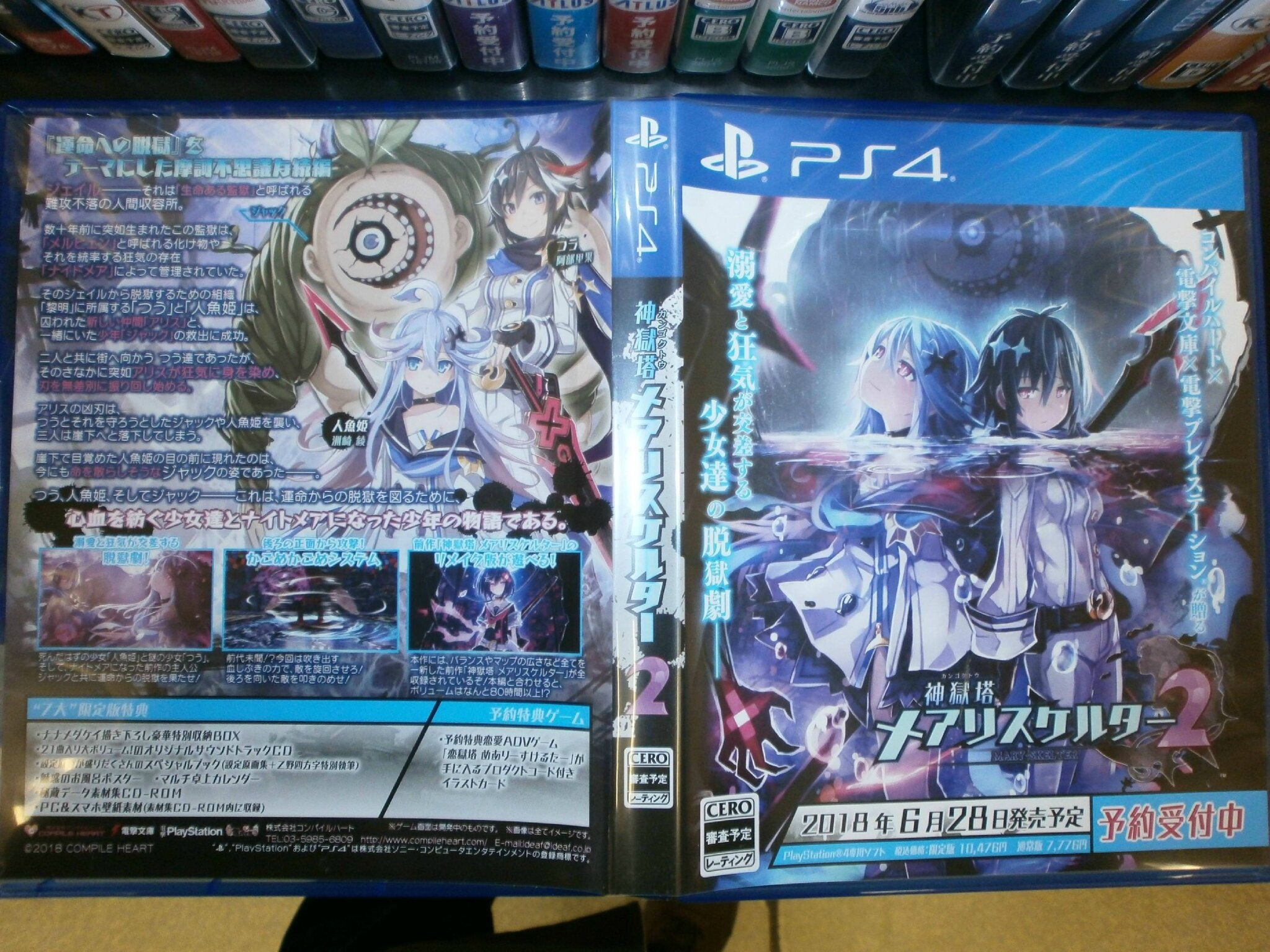Mary-Skelter-2-PS4-Dummy-Packaging_02-27-18