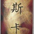 triptique chinois 2