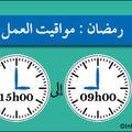 تغيير مواقيت العمل بالإدارات العمومية والجماعات المحلية خلال شهر رمضان المبارك