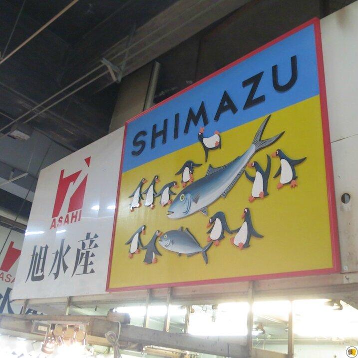 Tsukiji Market Tokyo (16)