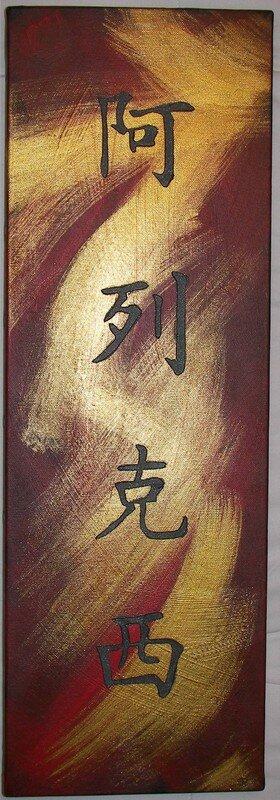 triptique chinois 4