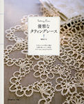 tating_lace_book