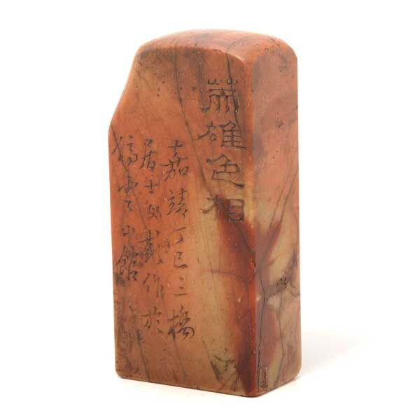A Signed and Dated Soapstone Seal, Ming Dynasty, 16th Century