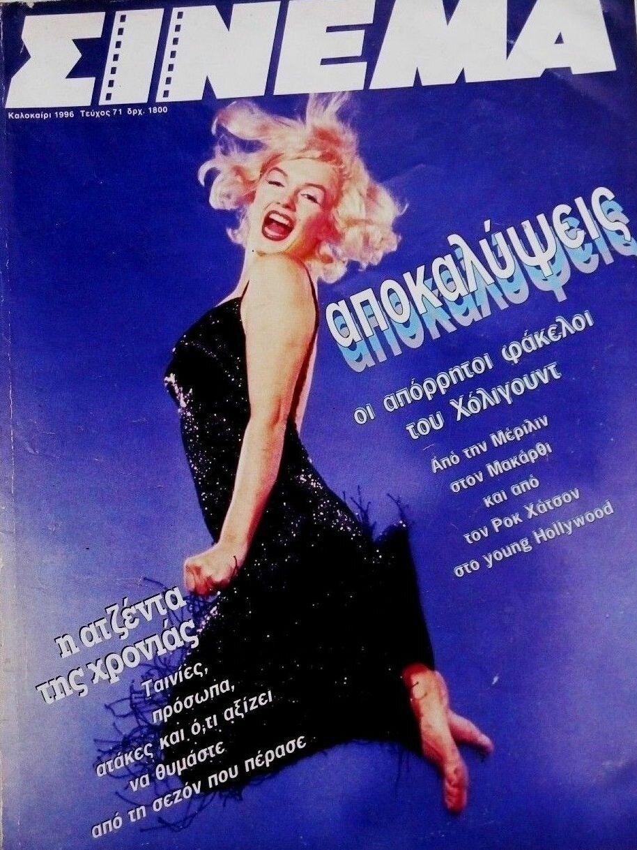 Cinema (Gr) 1996