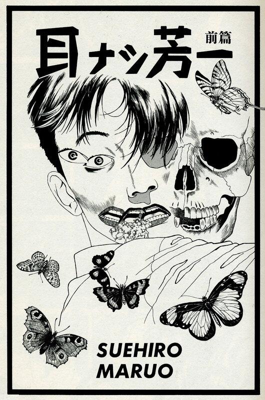 Canalblog Manga Suehiro Maruo006