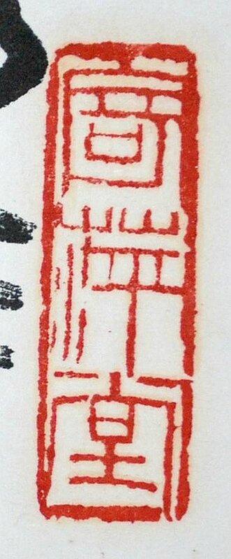 Qi Baishi (1864 - 1957), Longevity Peaches3