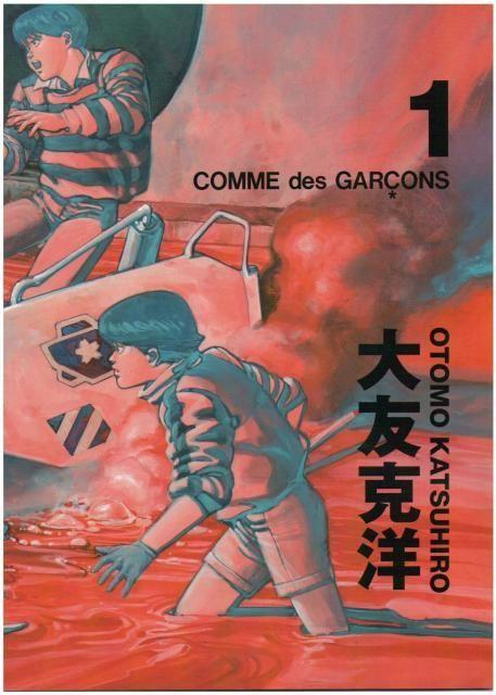 otomo_comme_des_garcons