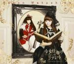 250px-Shoujo_Shikake_no_Libretto_~LOLITAWORK_LIBRETTO~_(Limited_Edition)