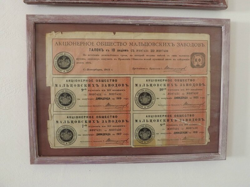 Cadres bons du trésor russe (10)