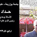 Décès du professeur wahdi abdelmadjid (université d'alger 2)