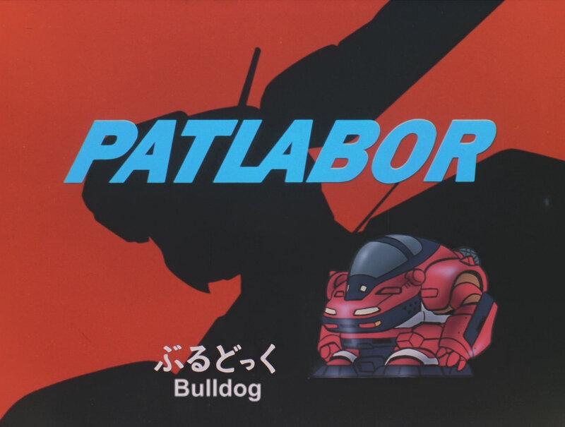 Canalblog Japon Anime Patlabor Robots06 01